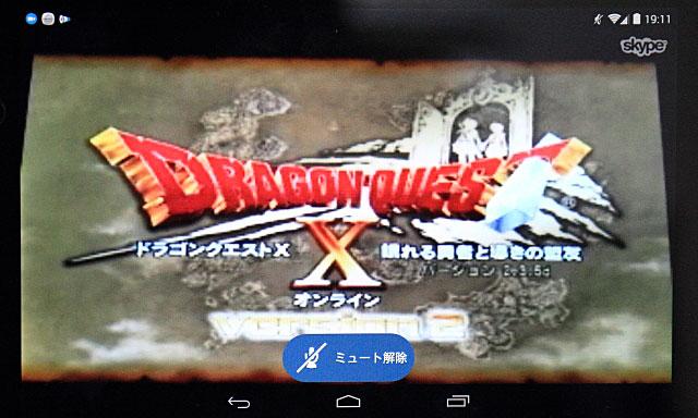 DQX_cyuukei_0008