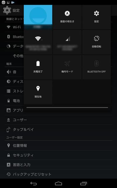 Screen_Setting