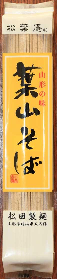 Hayamasoba_0003