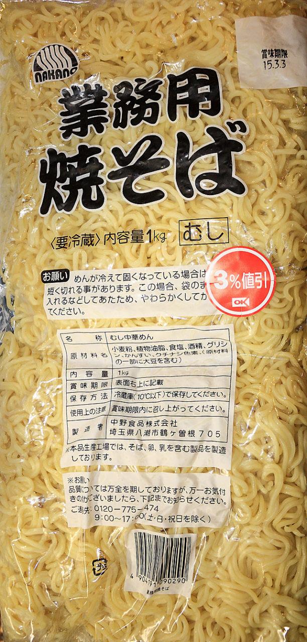 HoikoYakisoba_0001