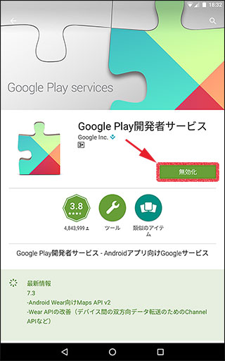 GooglePlayDevServ