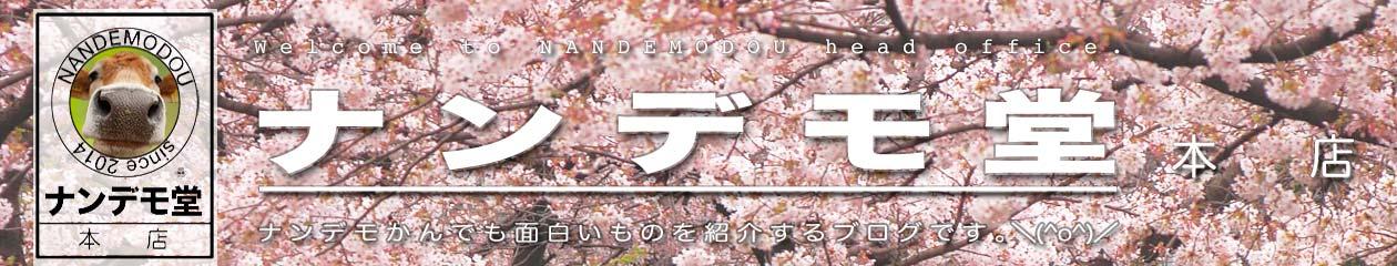 ナンデモ堂 本店 - ナンデモかんでも紹介ブログ