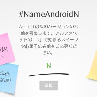 AndroidNの名称を募集します。