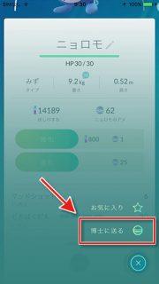 ポケモン詳細「メニュー」画面