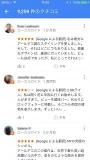 GoogleMapComment