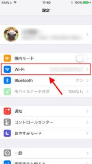 電波の登録を削除(iOS)1