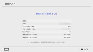 Switch「無線LAN接続してから、スリープしないで移動した結果」