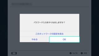 Switch「パスワード入力をやり直しますか?」画面