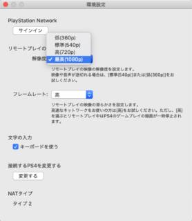 PS4リモートプレイ 解像度