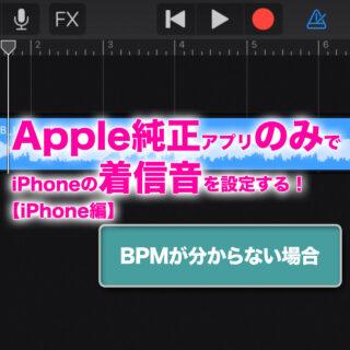 Apple純正アプリのみでiPhoneの着信音を設定